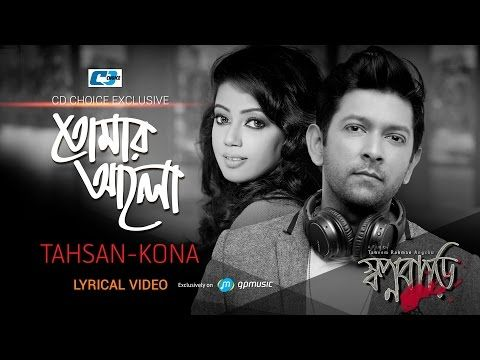 Ato Maya Tahsan Sajid Sarkar Lyrical Video Bangla New Song