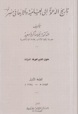 تاريخ الدعوة الى العامية واثارها في مصر Pdf Math Bullet Journal Books