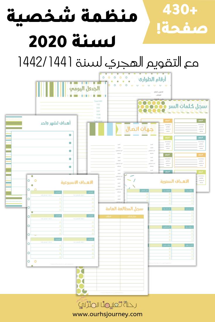 منظمة شخصية لسنة 2020 مع تقويم هجري {430+ صحفة} | Life planner  organization, Planner organization, Print planner