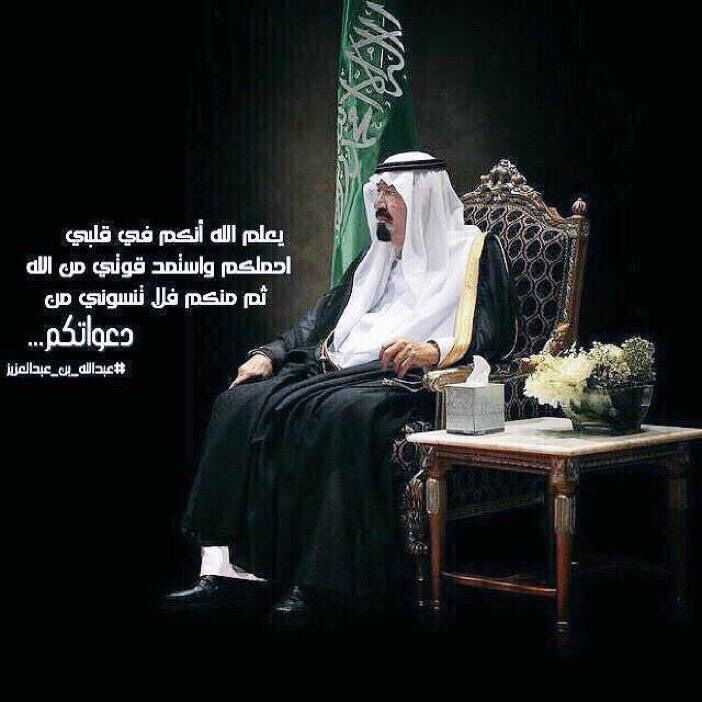 عر بي لا تنسوه من دعواتكم Saudi Arabia Culture Doodle On Photo King Abdullah