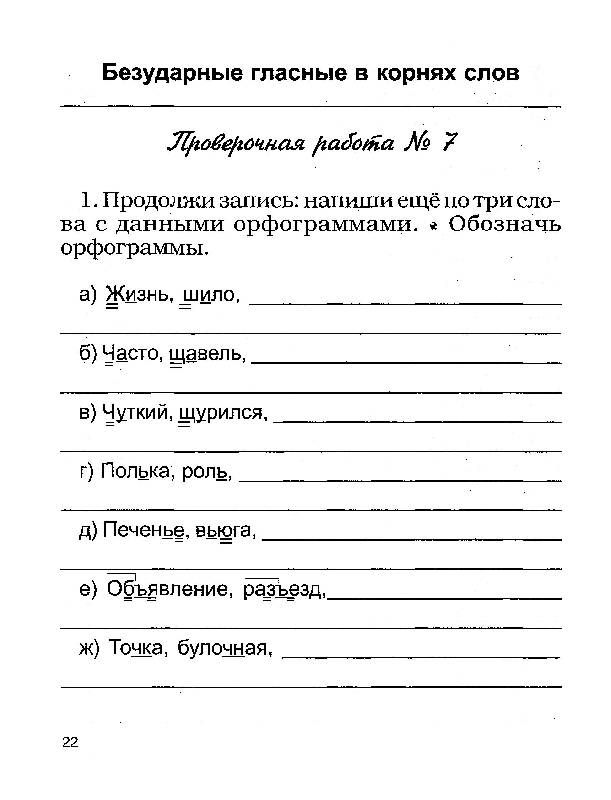 Ответы по биологии 6 класс Пономарева (рабочая тетрадь):