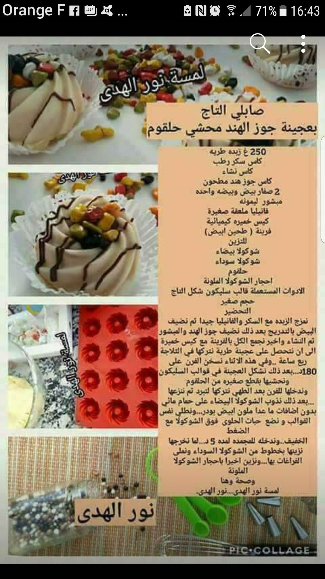 Pin By Fleur On Gateaux Aid Arabic Food Moroccan Desserts Cake Decorating Tips