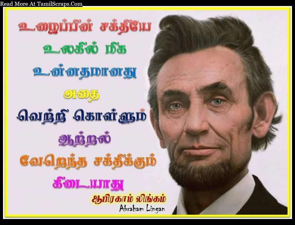 Abraham Lincolns Quotes And Sayings Explanation In Tamil Language