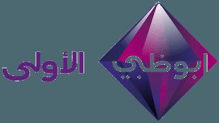 تردد قناة ابوظبي الجديد Abu Dhabi Tv Frequency Channel Logo Tv Channel Logo Logos