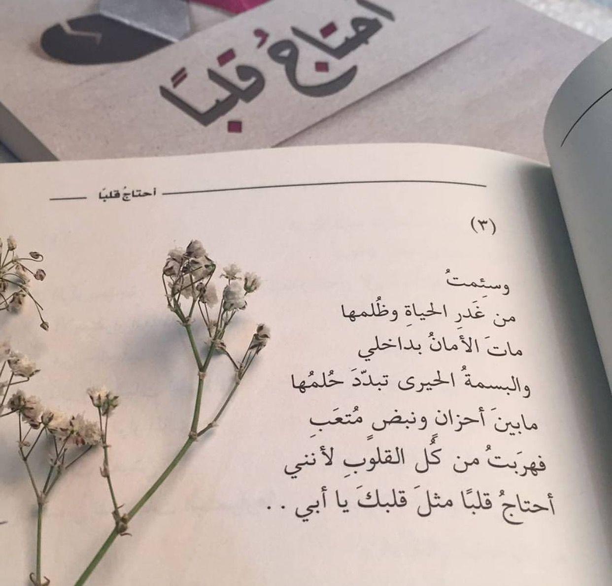 أحتاج قلبا مثل قلبك يا أبي د ماجد عبدالله Words Typography Quotes