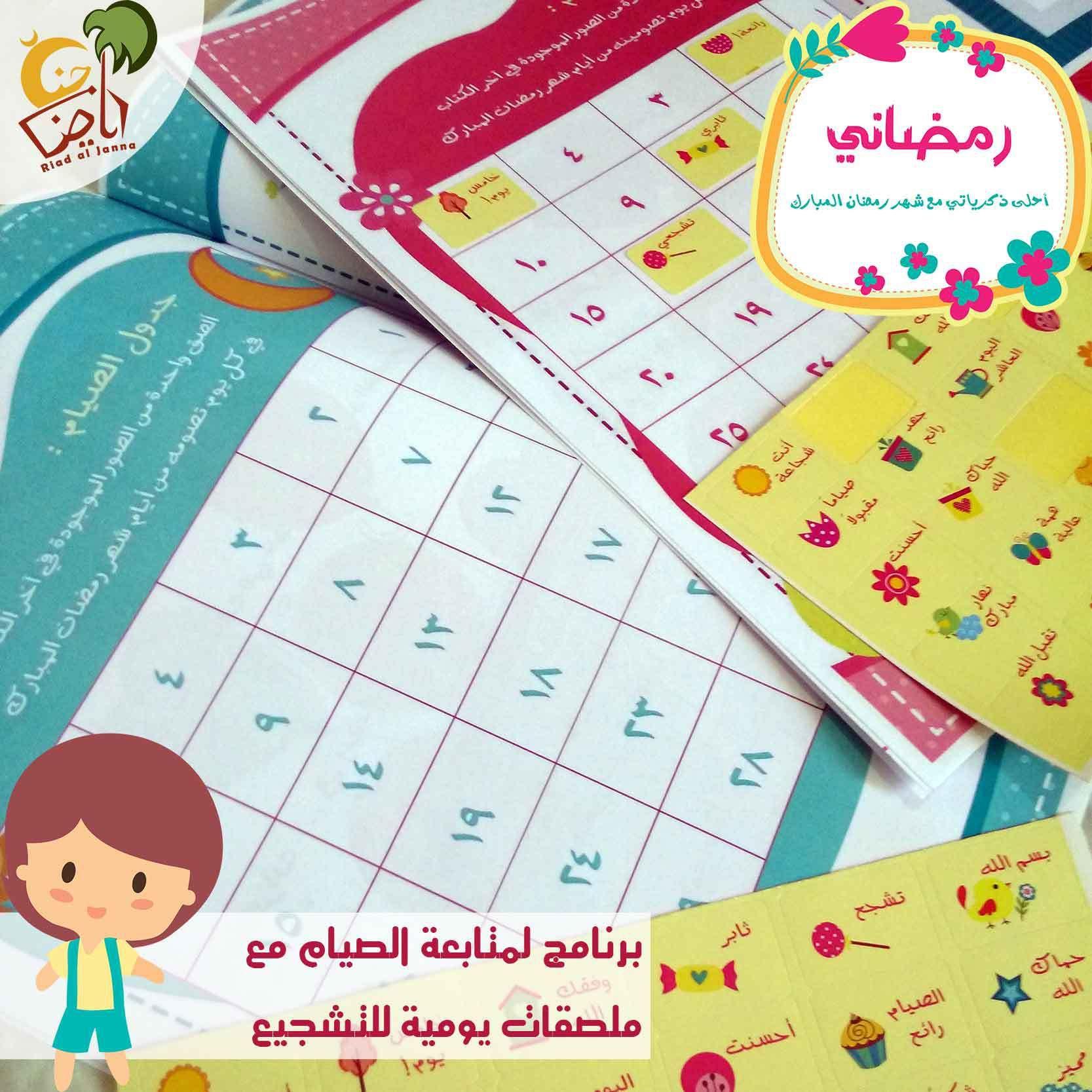 كتاب رمضاني كتاب فقه الصيام للأطفال لعمر 7 سنوات فما فوق يرافق طفلك طيلة أيام شهر رمضان المبارك نشاطات ممتعة و مسل Learning Resources Learning Map