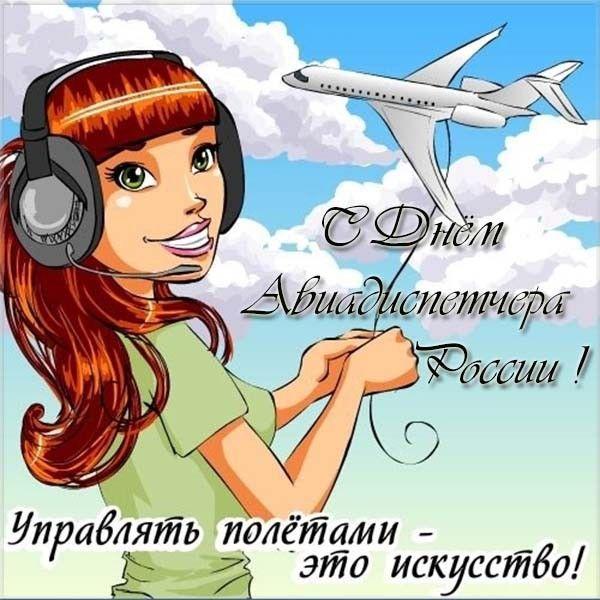 поздравления с авиадиспетчером на борту дизайну