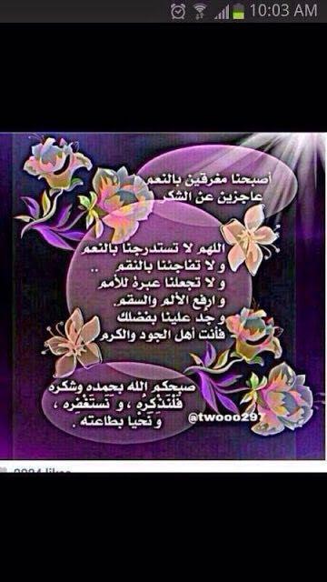 صباح الخيرات Islamic Art Calligraphy Islamic Calligraphy Calligraphy Art