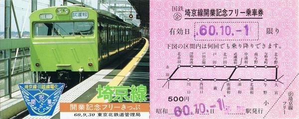 昭和60年 国鉄 埼京線開業記念フリー乗車券