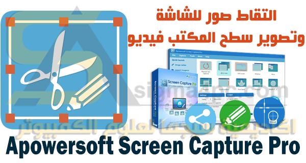برنامج التقاط الشاشة صور سكرين شوت للكمبيوتر Apowersoft Screen Capture Pro Full 10 Things 9 And 10 Capture