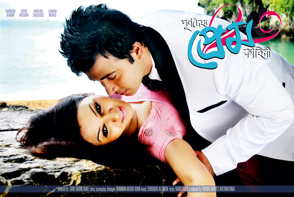 hashi to fashi mp3 songs