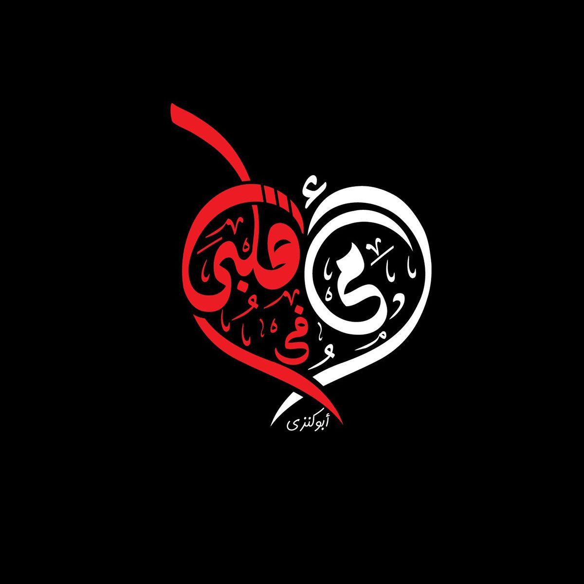 أمى فى قلبى On Behance Calligraphy Art Islamic Art Calligraphy Caligraphy Art