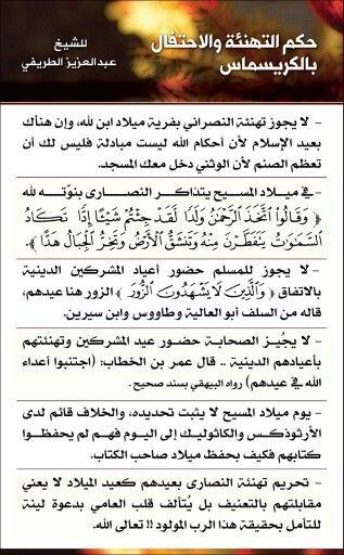 حكم تهنئة الكفار بأعيادهم