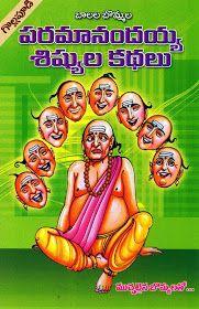 Infotainment, Jobs, Tourism, Telugu Stories, Personality ...