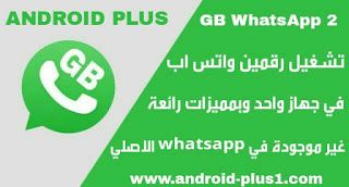 تحميل Whatsapp2 Plus لتشغيل رقمين واتس اب على جهاز واحد Android Plus Super Android Incoming Call Screenshot Projects To Try