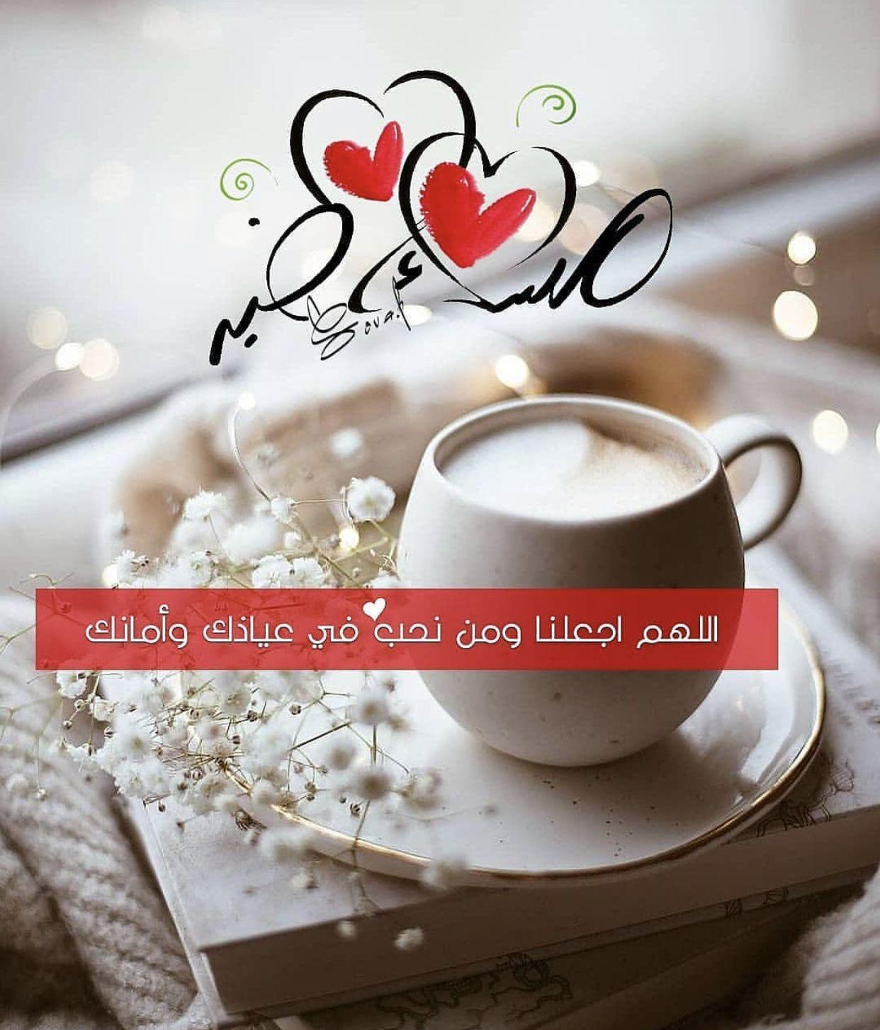 عندما يمتزج الصباح بصوت من نحب عندها كل شيء يصبح أجمل حتى فنجان القهوة يصبح أشهى وبخارها كرائحة الورد House Drawing Decoration And Furniture Glassware