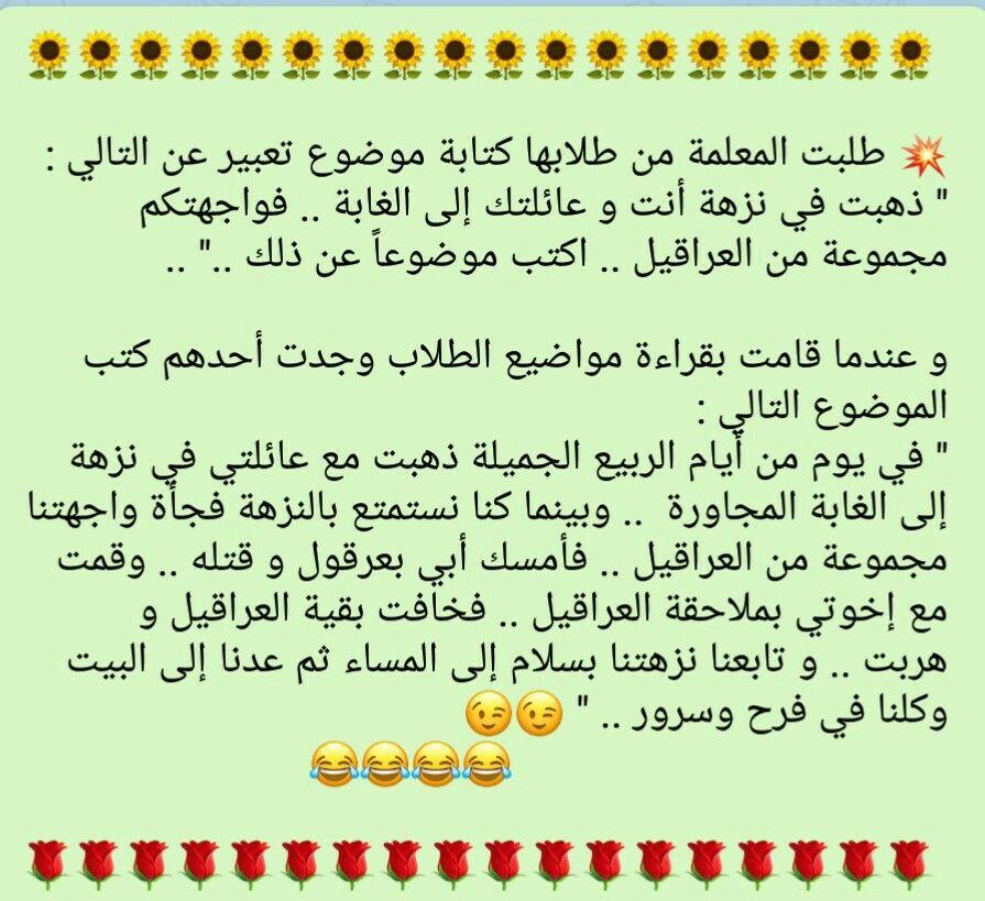 Pin By خالد الشيخي On قصص من الحياة Arabic Funny Funny Pictures Jokes