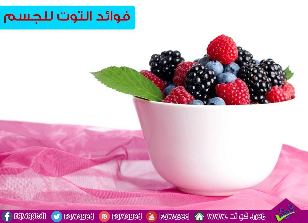 Pin By Foodkum فوودك م On الفواكه Black Raspberry Vanilla Black Raspberry Raspberry Vanilla