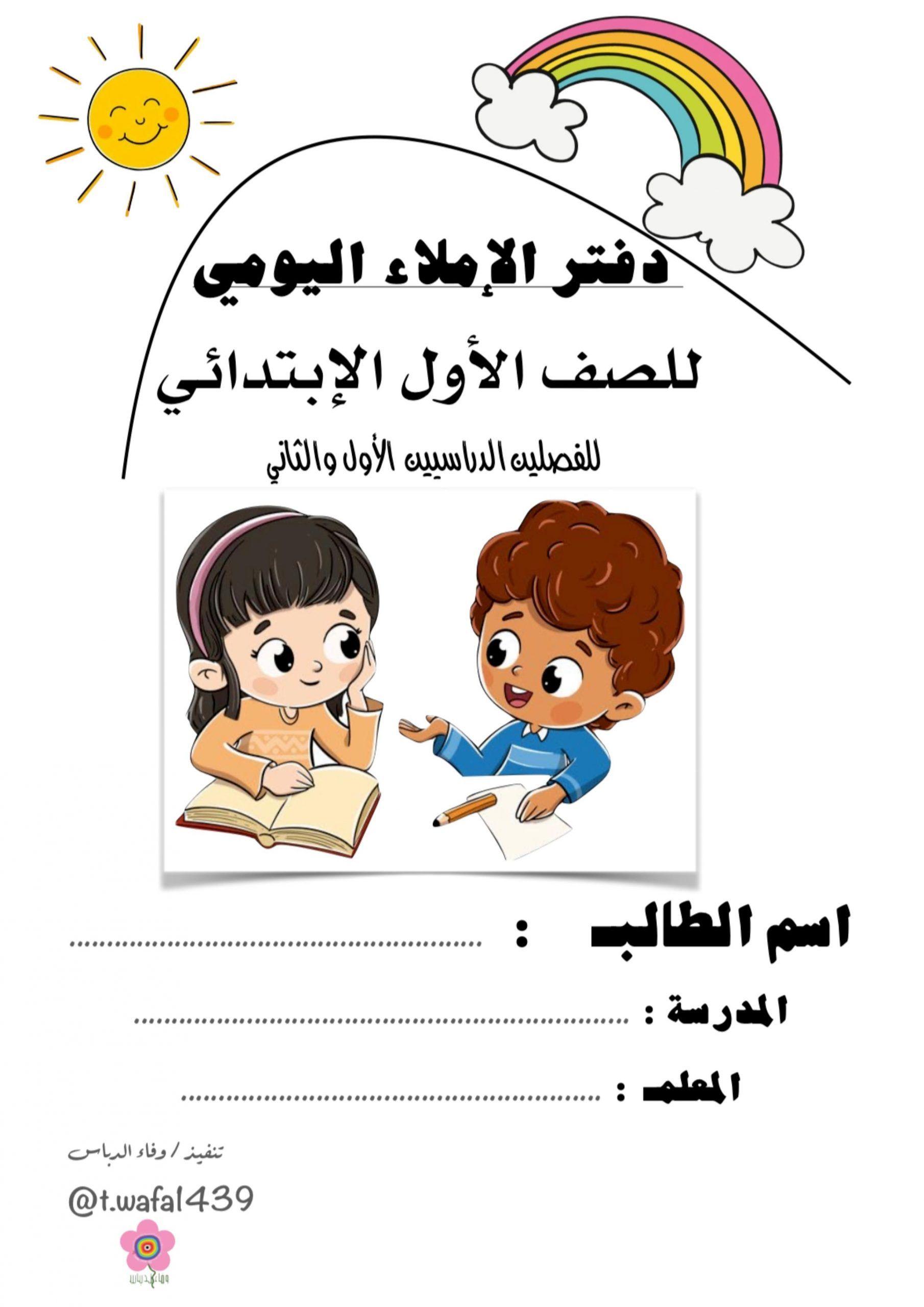 دفتر الاملاء اليومي جميل لطلاب الصف الاول مادة اللغة العربية Language Iphone Wallpaper Fictional Characters