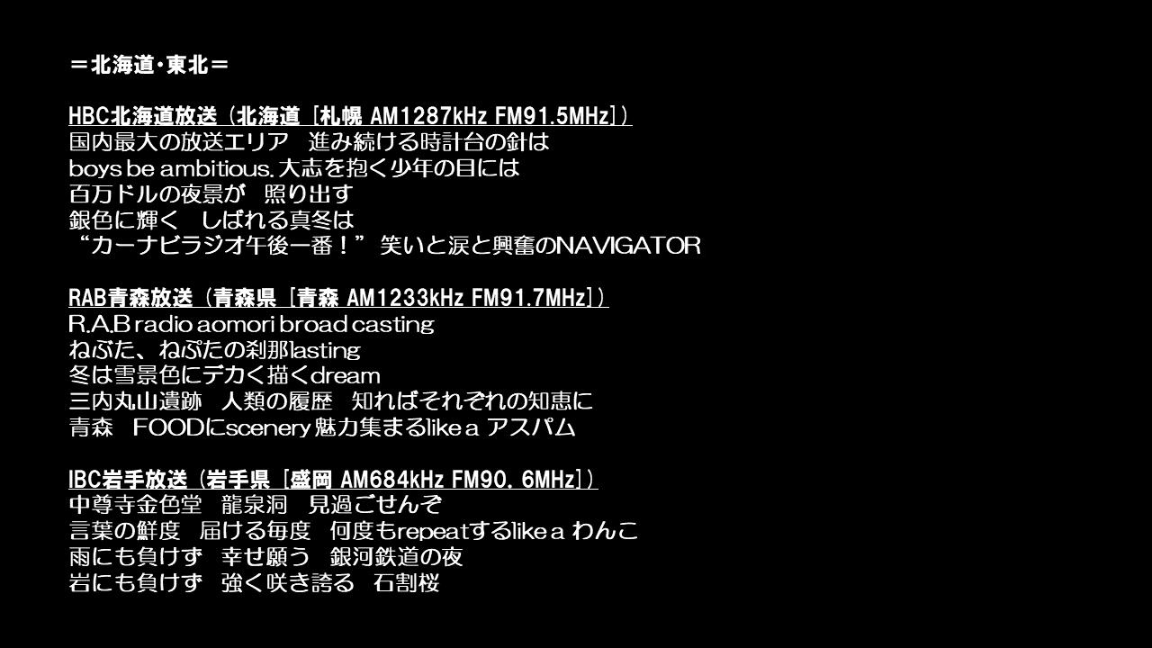 スペシャル サタデー オールナイト ニッポン
