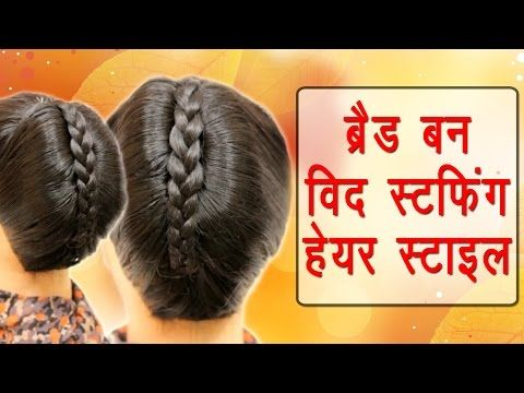 Hairstyles For Long Hair S In Hindi : Hair style in hindi for overlap bun do it yourself khoobsurati