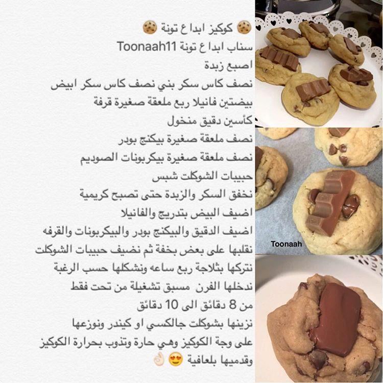 See This Instagram Photo By Toonaah 2 189 Likes Arabic Sweets Cake Cookies Food