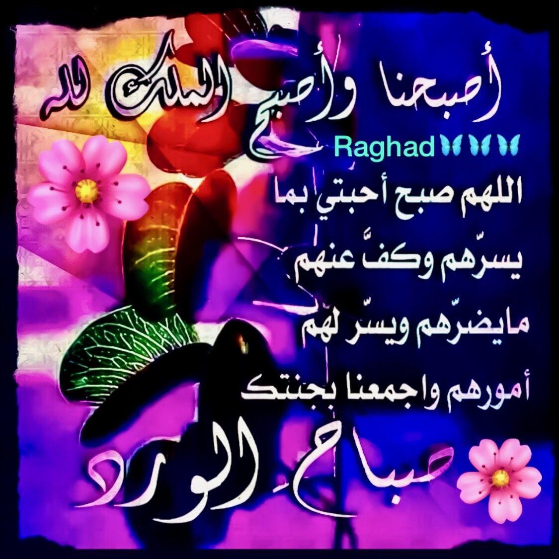 Desertrose هو الله الذي لا إله إلا هو عالم الغيب والشهادة هو الرحمن الرحيم هو الله ال Beautiful Morning Messages Good Morning Picture Good Morning Arabic