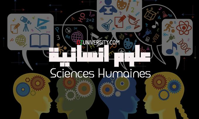 تخصص علوم انسانية Science Electronic Products Electronics