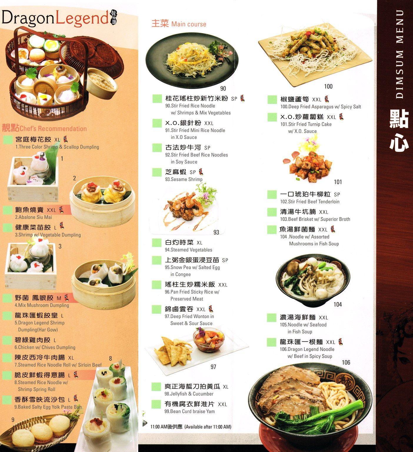 Dragon Legend Menu 龍珠匯菜单 25 Lanark Rd Markham 9059401811 Main Course Menu Menu Restaurant Take Out Menu