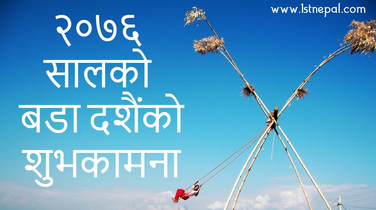 Happy Dashain 2076 Wishes Messages Sms Greetings And Images