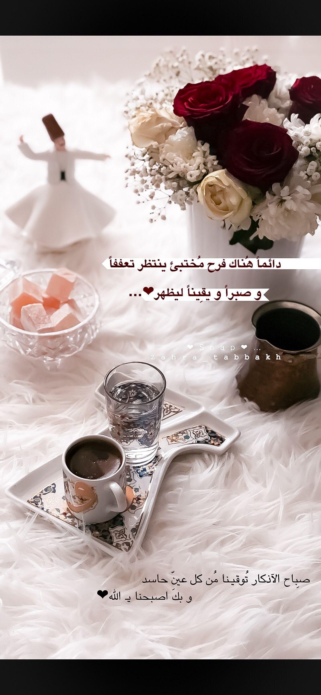 قهوتي قهوة صباحالخير صباحالورد سنابات اقتباسات بيسيات دعاء جمعةمباركة جمعة صباحات صباح سنابي سناب صور ورد My Coffee Coffee Time Coffee Tea