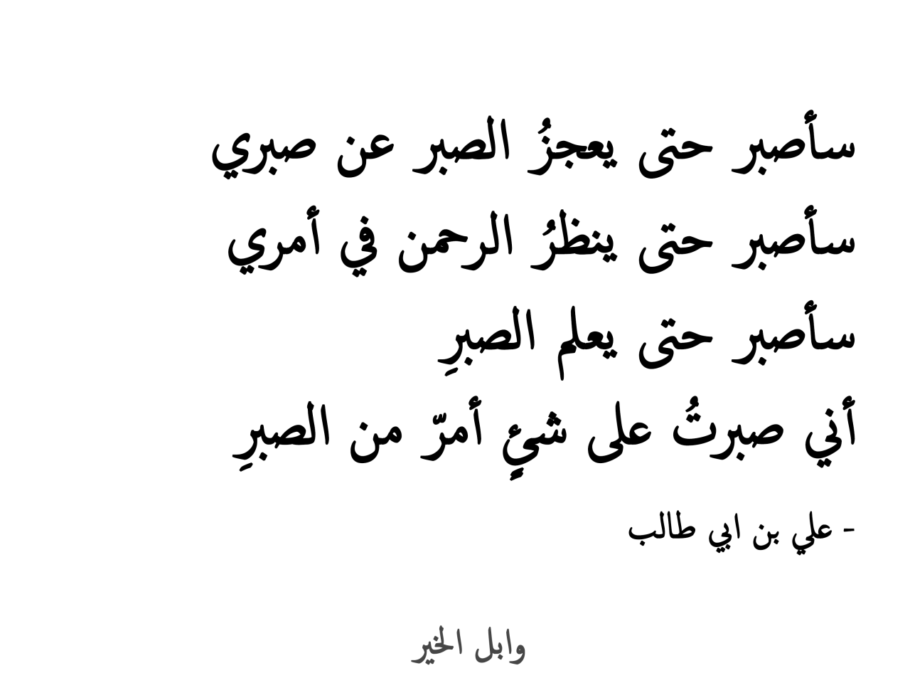 Ashosho321 Positive Notes Arabic Quotes Quotes