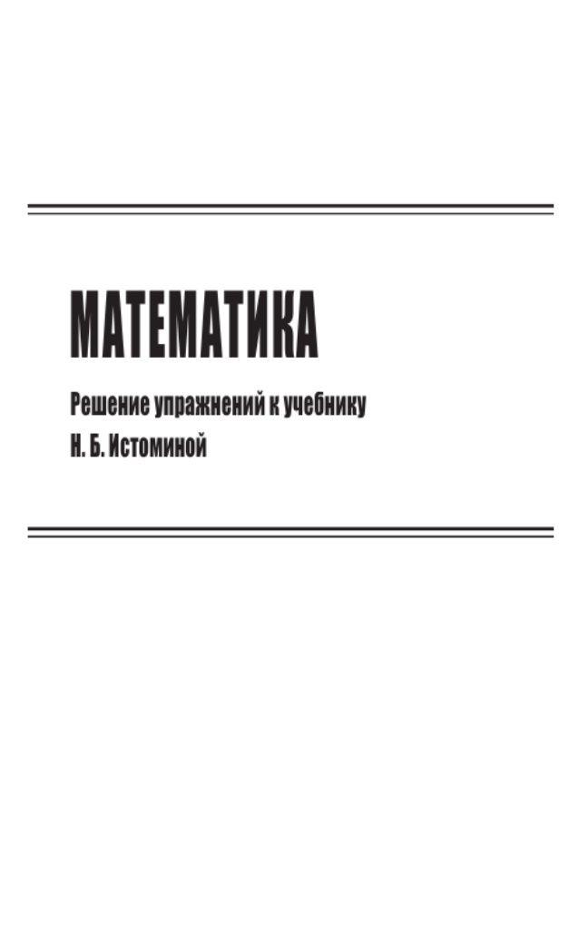Учебники онлайн читать бесплатно