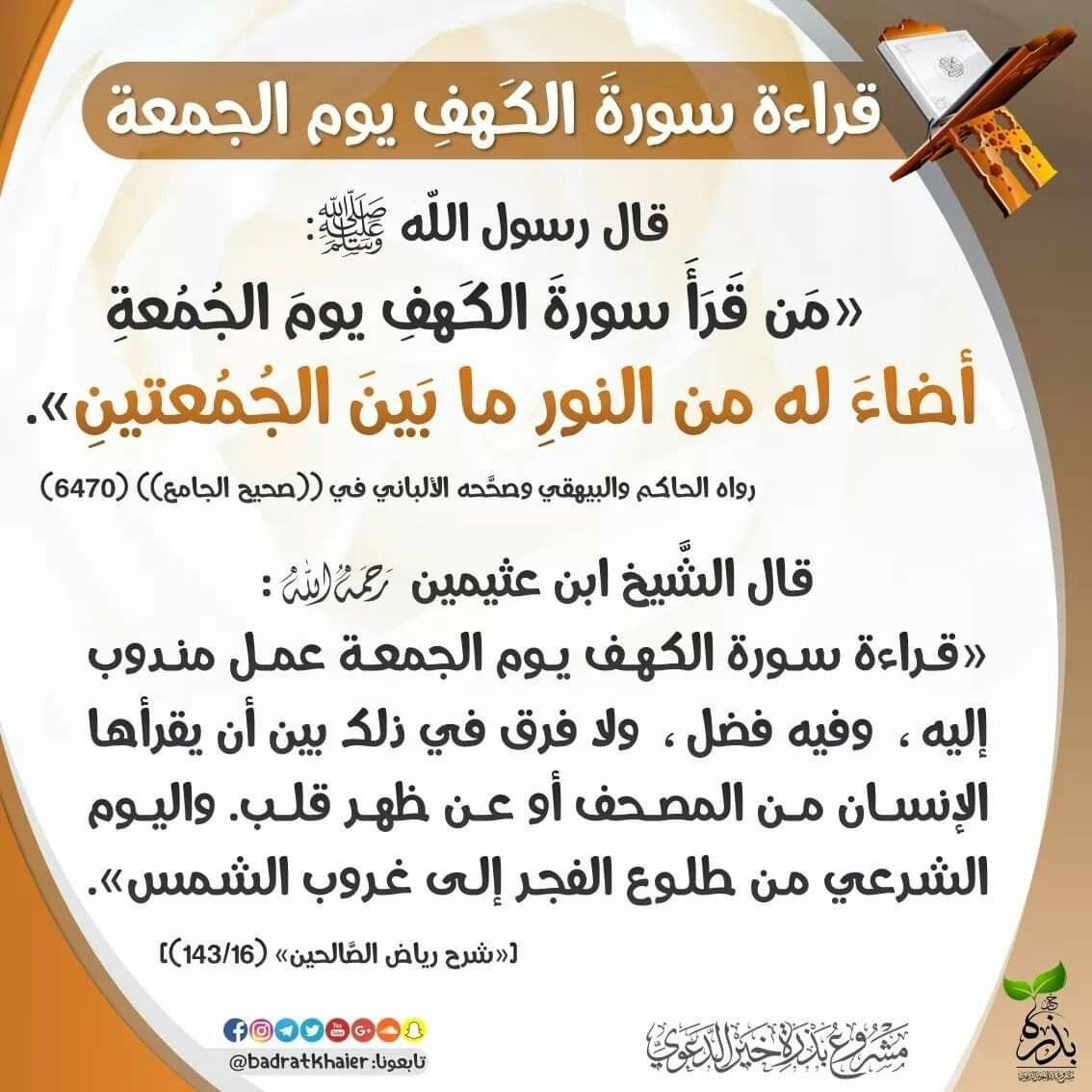 فضل قراءة سوره الكهف Islam Words