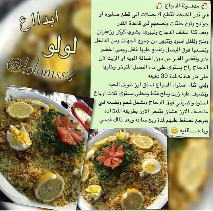 مدفونة الدجاج Food Arabic Food Beef