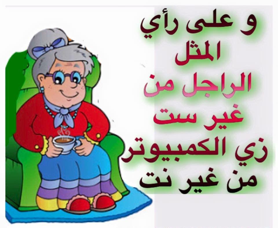 Desertrose امثال تكنولوجية Funny Arabic Quotes Crazy Funny Memes Funny Art