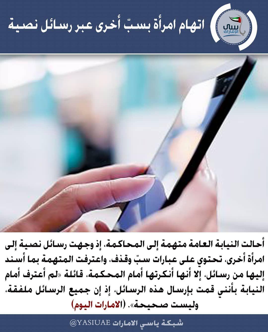 واجهت محكمة الجنح في الفجيرة امرأة عربية بتهمة سب وقذف امرأة أخرى عبر رسائل نصية إلا أنها أنكرت التهمة الموجهة إليها وفي التف Personal Care Person Beauty