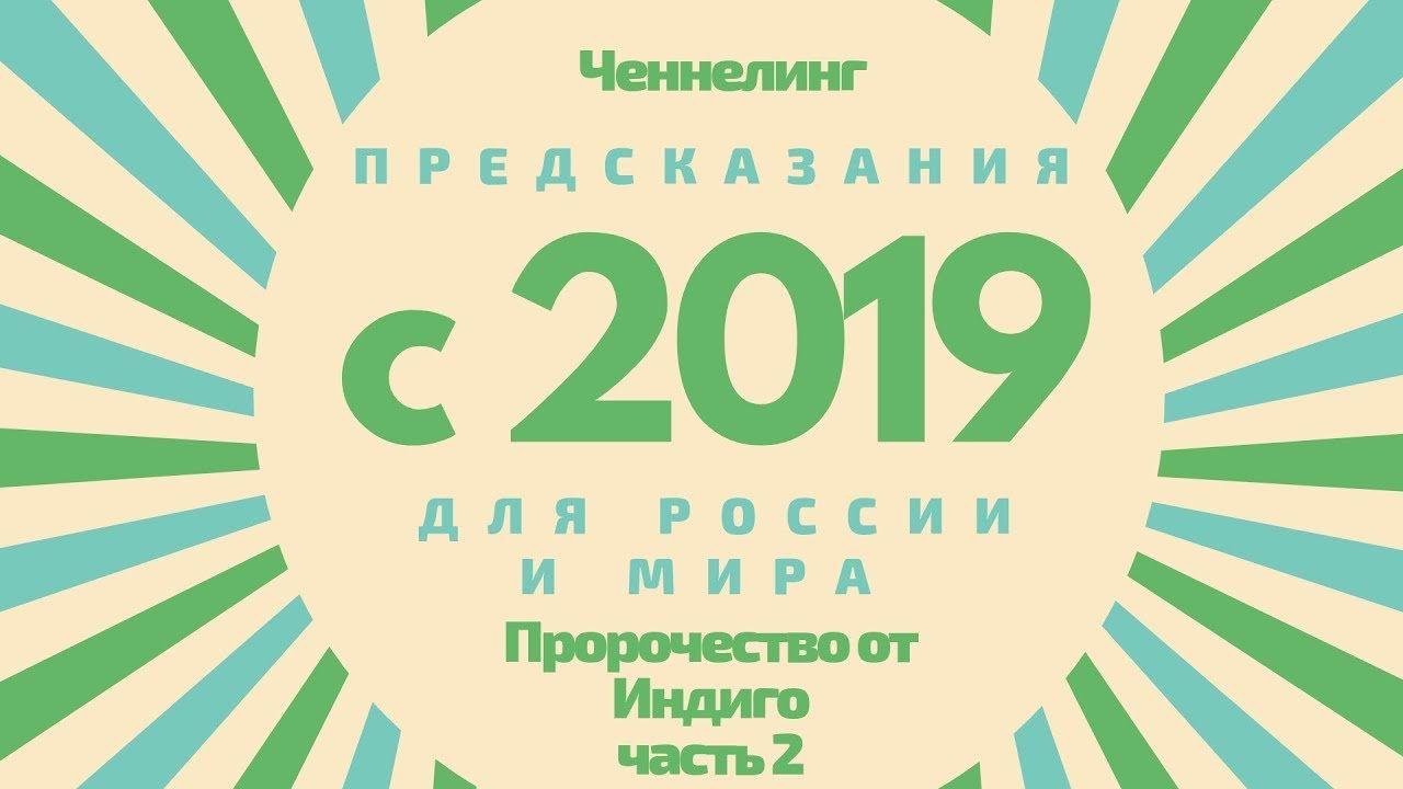 Пророчества о России и мире на 2019 год: Ванга, Павел Глоба, Нострадамус картинки