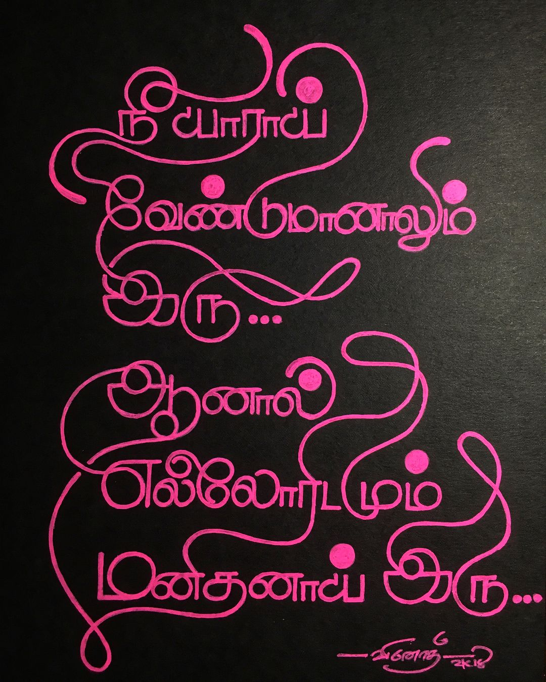 Tamizh Quotes Tamil Tamizh Workshop Handmadefont Newstyle