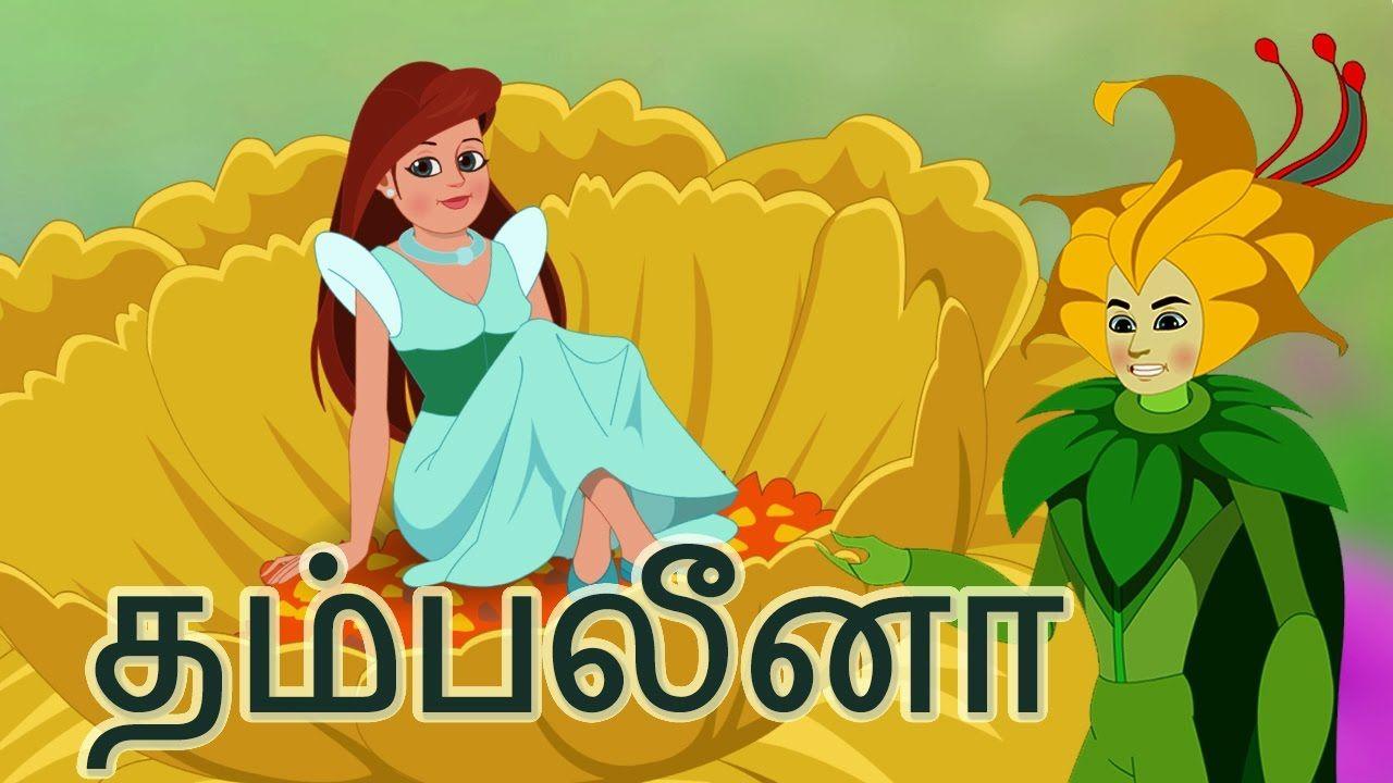 fairytale #fairytales #tamilfairytales #thumbelina