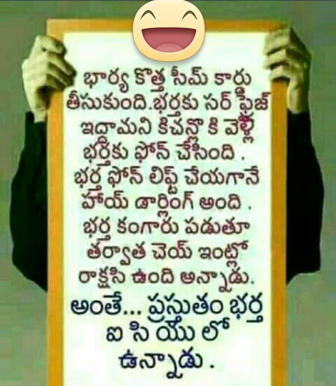 Pin By Phanikavuluri On Telugu Jokes Telugu Jokes Fun Quotes Funny Jokes
