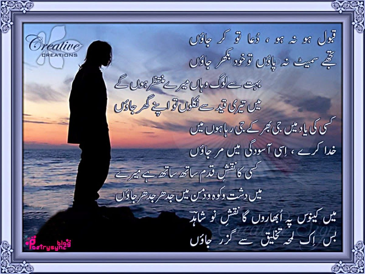 Poetry Dua Shayari Sms Collection In Urdu Images For Facebook Posts