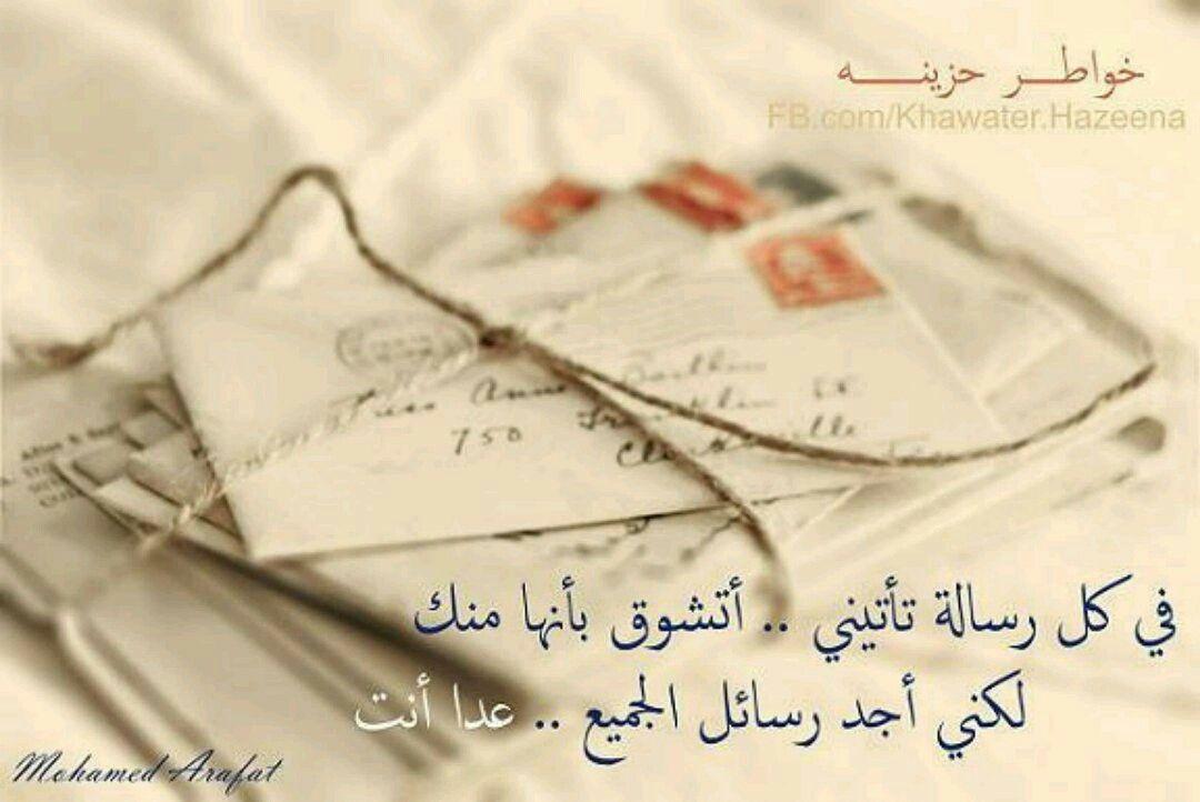 بين الحبيب والمحبوب رسائل تبحث عن ساعي البريد Sweet Words Words Quotes