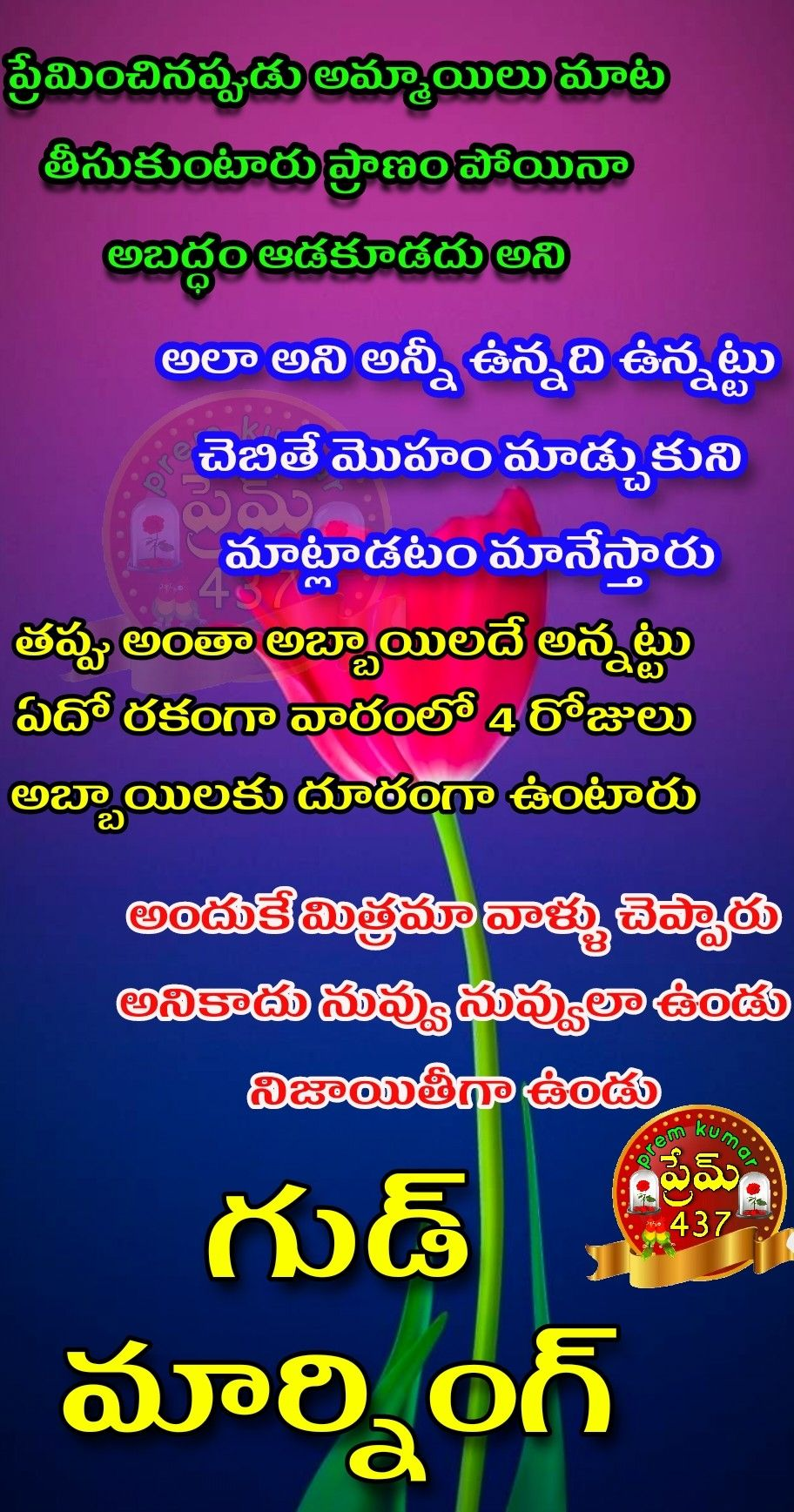 Pin On Good Morning Telugu Love Quotes