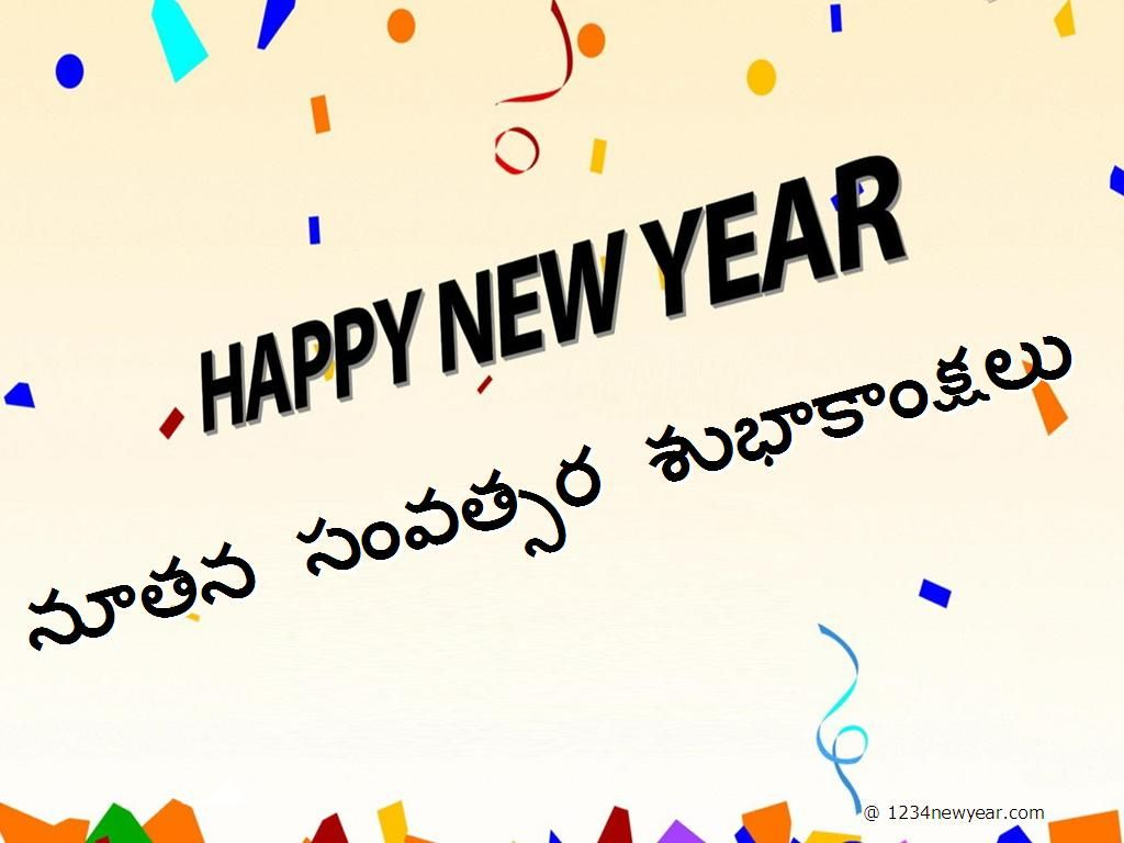 new year telugu greeting card nutana sanvatsara shubhashayagalu