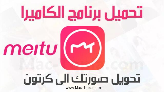 تنزيل برنامج Meitu تطبيق كاميرا لالتقاط صور و تحويلها للكرتون للكمبيوتر و الجوال ماك توبيا The North Face Logo North Face Logo Retail Logos