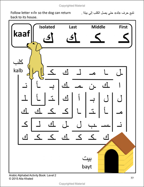 Image of Arabic Alphabet Activity Book: Level 2 (Colored Edition ...