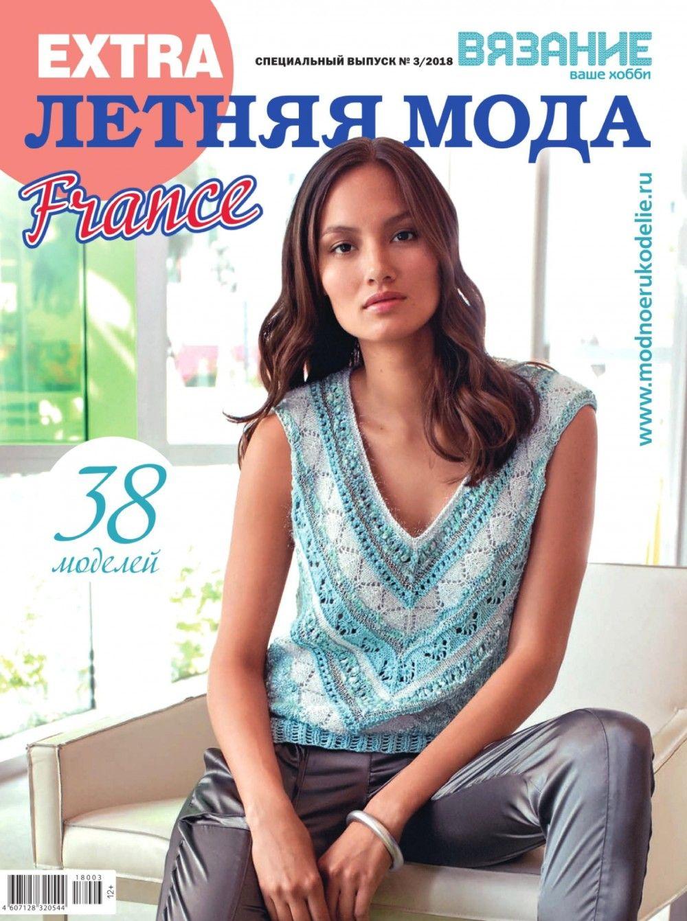 Модный журнал своими руками фото 564