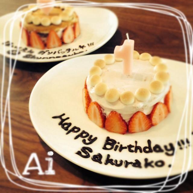 Happy Birthday 1歳 離乳食 バースデーケーキ レシピ 誕生日 料理 赤ちゃん ケーキ 1歳 バースデー ケーキ