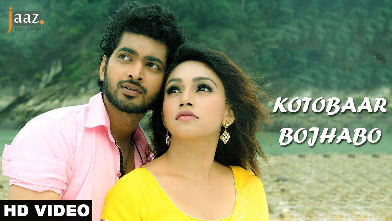 angaar bengali full movie download